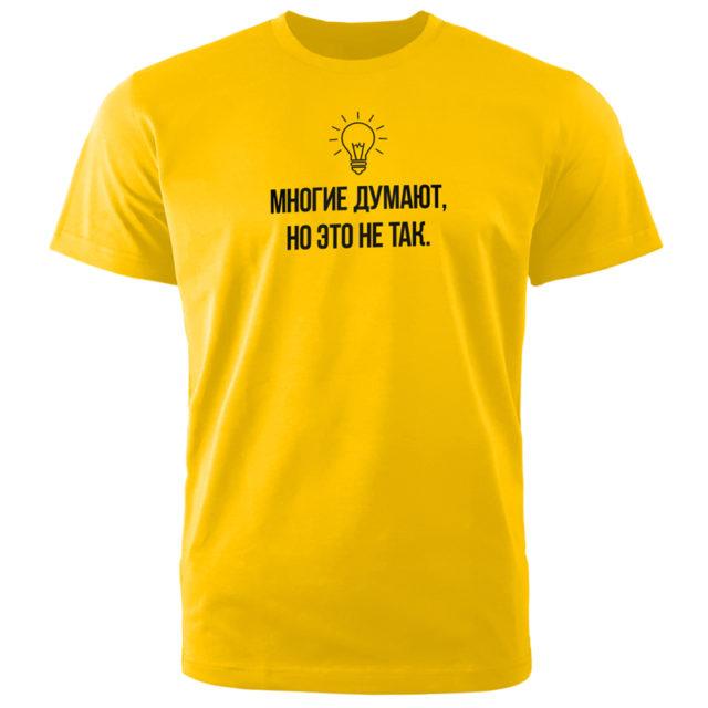 """Футболка """"Многие думают, но это не так"""" желтая"""