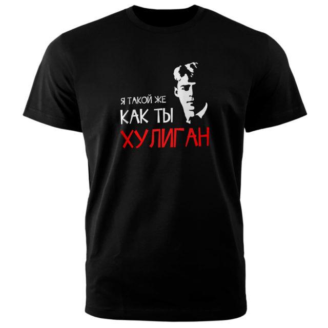 хулиган Есенин футболка