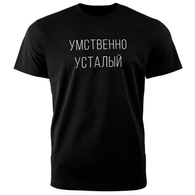 """Футболка """"Умственно усталый"""""""