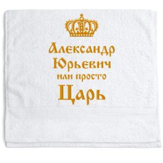 полотенце царь