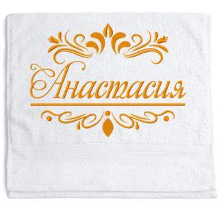 полотенце с именем и виньетками Анастасия