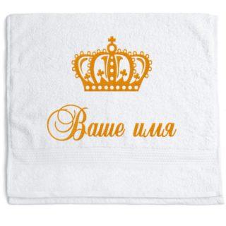 полотенце с классической короной