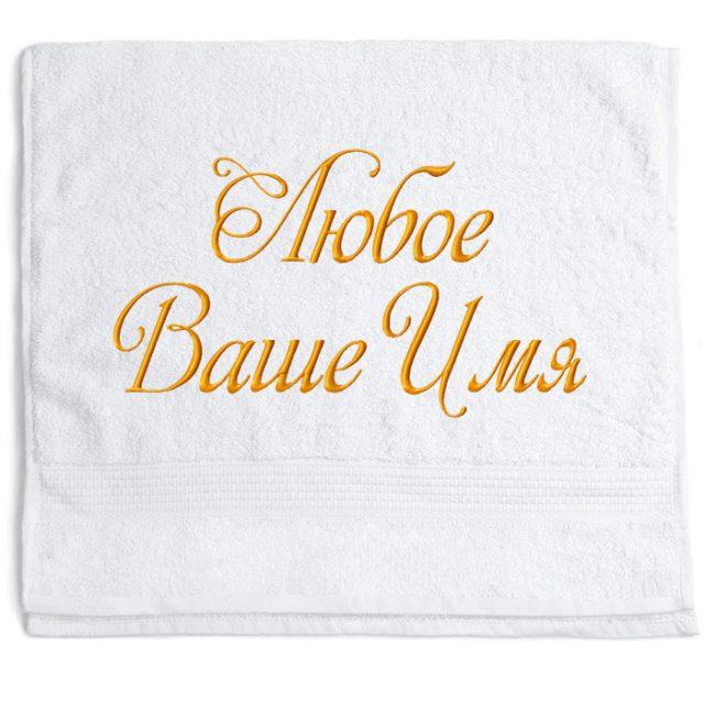 полотенце с любым именем