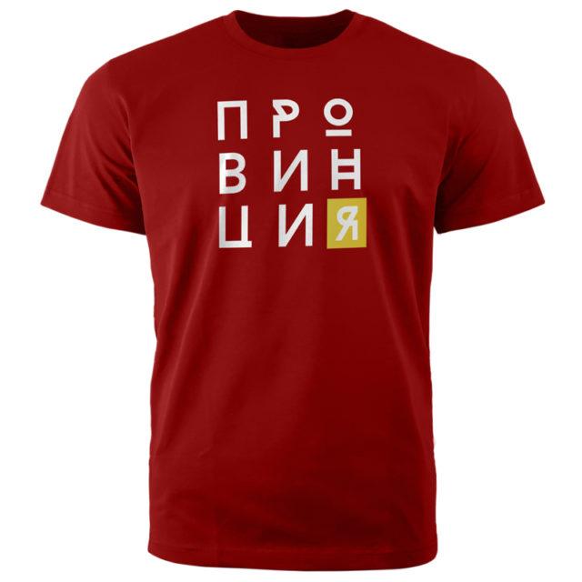 провинция красная футболка