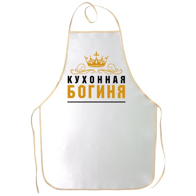 """Фартук """"Кухонная Богиня"""""""