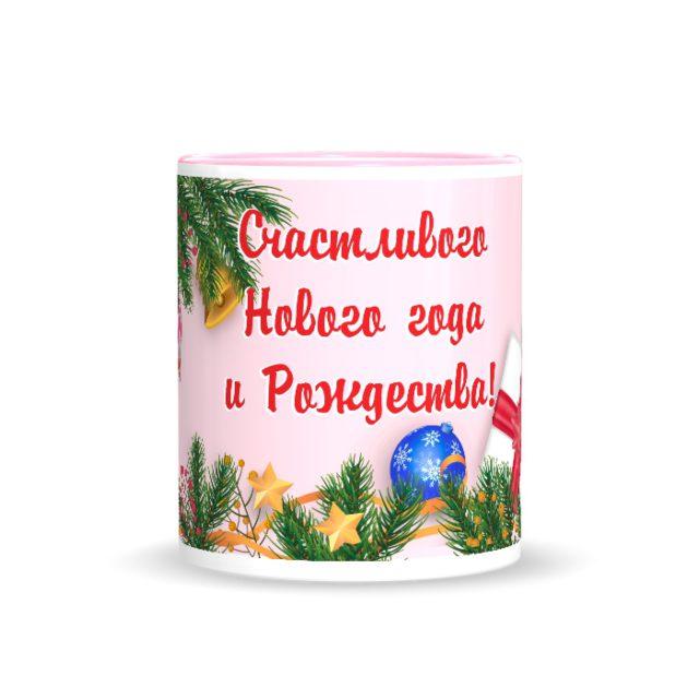 """Кружка """"Новогодняя розовая с символом года"""""""