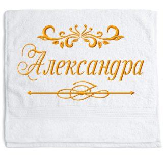 """Полотенце с вышивкой """"Александра"""""""