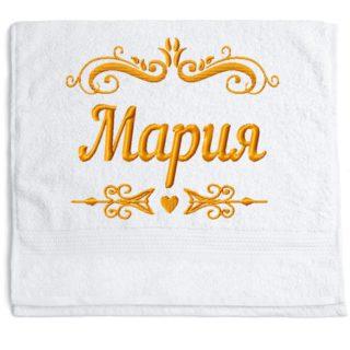 """Полотенце с вышивкой """"Мария"""""""