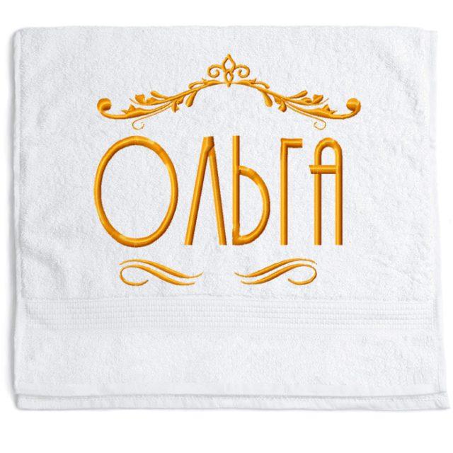 """Полотенце с вышивкой """"Ольга"""""""