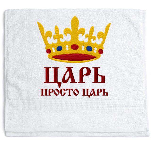 """Полотенце с вышивкой """"Царь-просто царь"""""""
