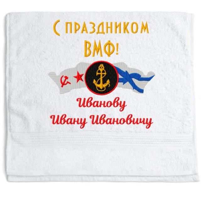 """Полотенце с вышивкой """"С праздником ВМФ"""""""