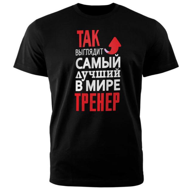 черная футболка для лучшего тренера