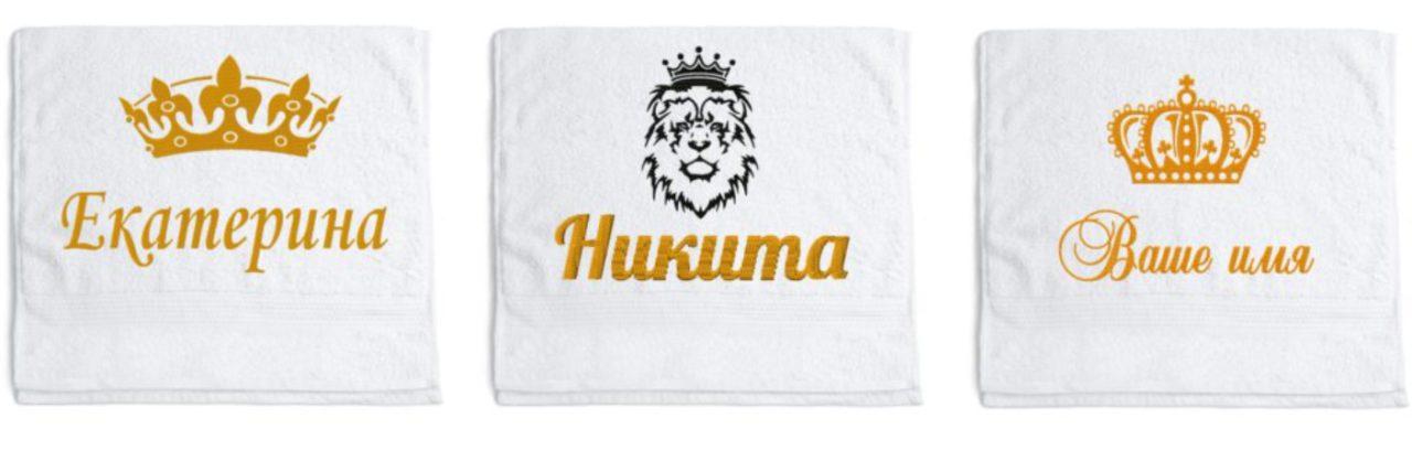 Подарочные полотенца с дизайном