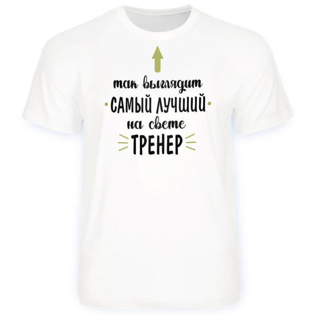футболка с печатью для тренера