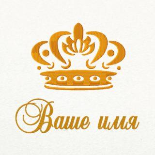 """Дизайн вышивки """"Корона женская"""""""