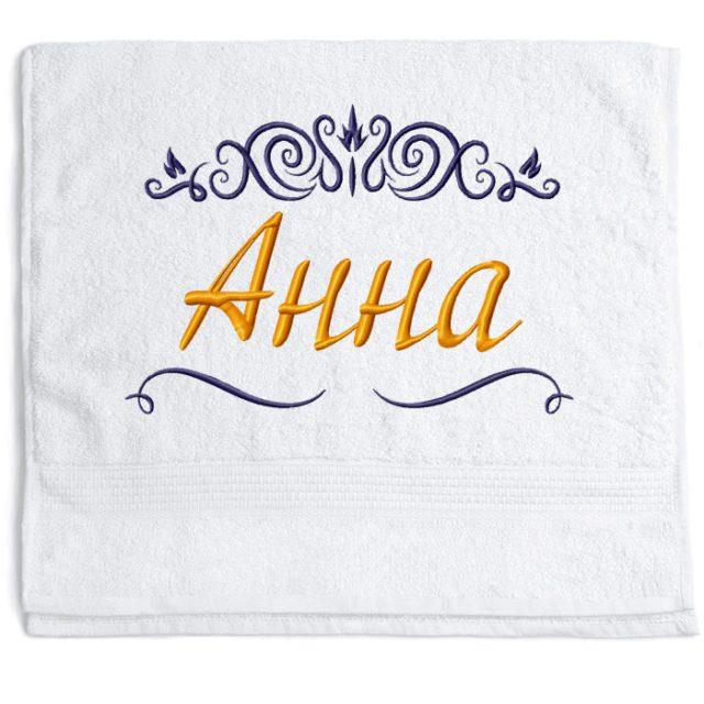 """Полотенце с вышивкой """"Анна"""""""