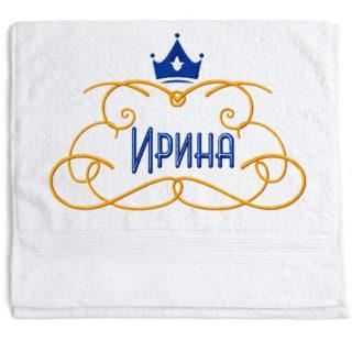 """Полотенце с вышивкой """"Ирина"""""""