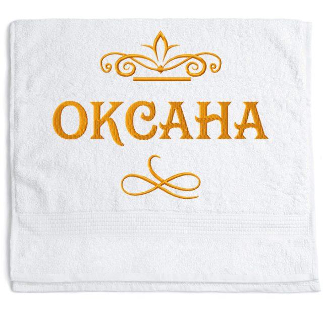 """Полотенце с вышивкой """"Оксана"""""""