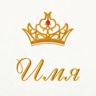 """Дизайн вышивки """"Корона принцессы вариант третий"""""""