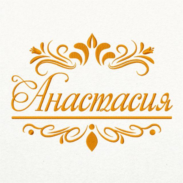 именная вышивка Анастасия