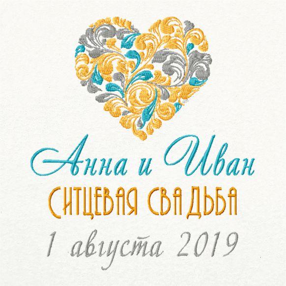 вышивка на годовщину свадьбы
