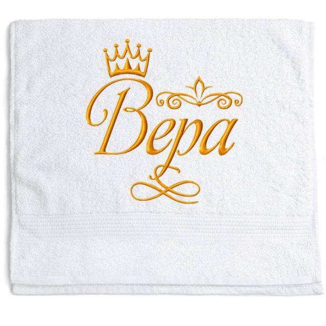 полотенце с именем Вера