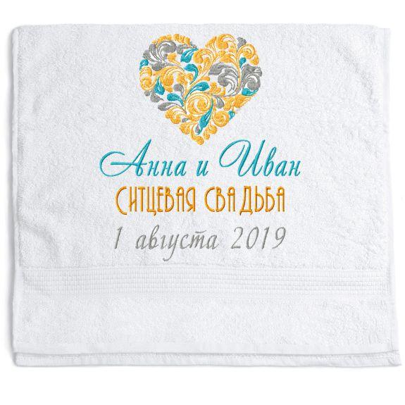 полотенце ситцевая свадьба