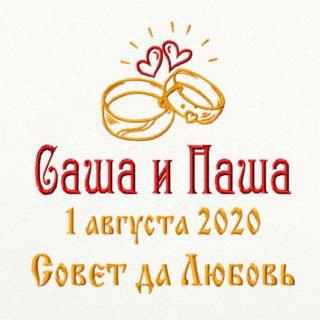 lизайн вышивки «В день свадьбы-совет да любовь»