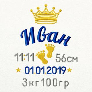 метрика с любым именем для мальчика с короной