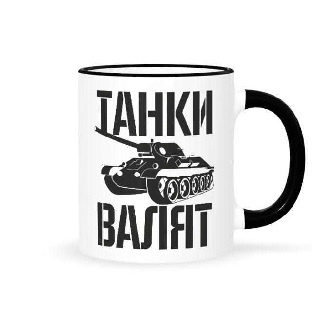 танки валят
