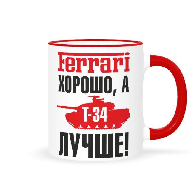 """Кружка на 23 февраля """"Ferrari хорошо, а Т-34 лучше"""""""