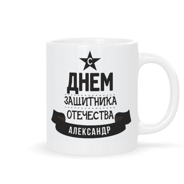 защитнику отечества сувенир/подарок