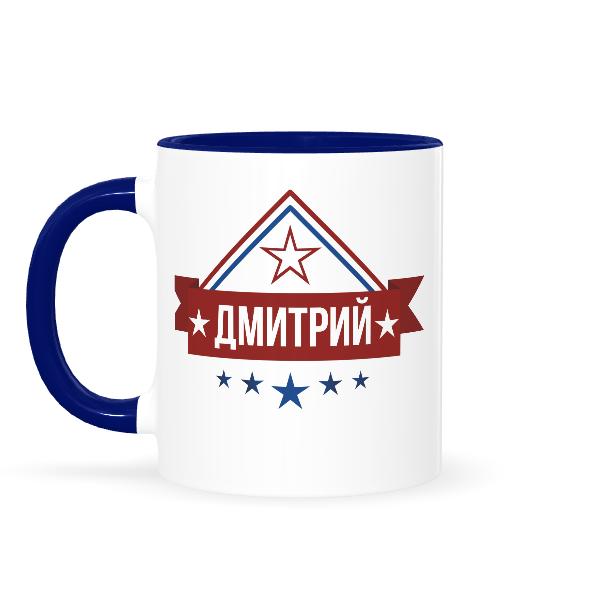 кружка для Дмитрия