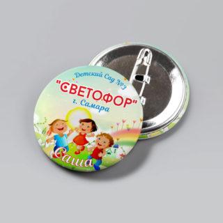 значки для детсада