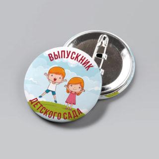 значок для выпуска из детского сада