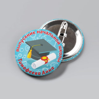 значки для школьников