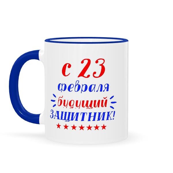чашка для маленьких мужчин